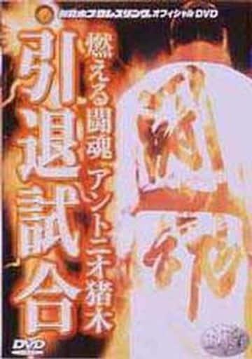 アントニオ猪木・燃える闘魂アントニオ猪木引退試 ((株) ビームエンターテイメント)