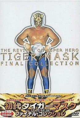 初代タイガーマスク ファイナル・コレクション