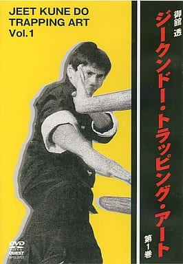 格闘技 1 ジークンドー・トラッピング