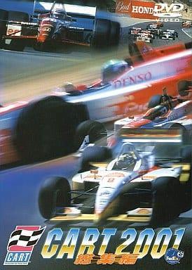 CART2001 総集編