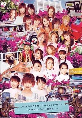 ハロー!プロジェクト / アイドルをさがせ!コレクション Vol.2
