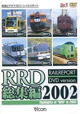 鉄道 RRD総集編 2002アールアールディーソウシュウヘ
