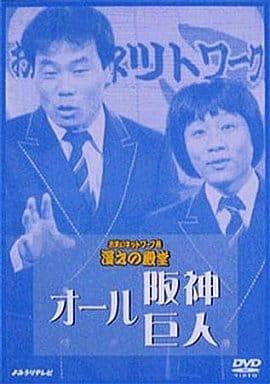 オール阪神・巨人 / オ笑イネットワーク発漫才ノ殿堂