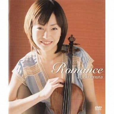奥村愛 / ロマンス DVD オーディオ