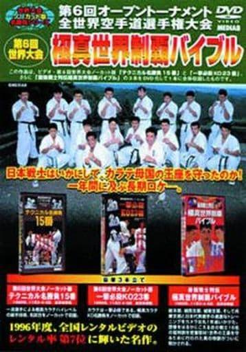 SDVD 格闘技/極真世界制覇バイブル