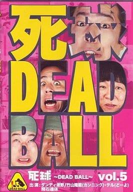ダンディ坂野◆5)死球~DEAD BALL~