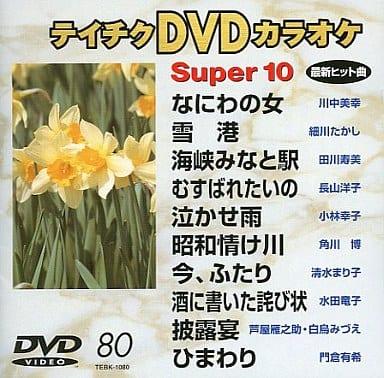 カラオケ◆80)スーパー10演歌編