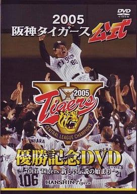 2005阪神タイガース公式 優勝記念DVD ~70th Tigers 新しい伝説の始まり~