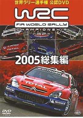 WRC 世界ラリー選手権 2005 総集編 [2枚組]