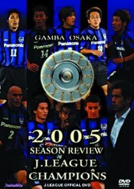 サッカー/ガンバ大阪 2005年シーズン J1リーグ初制覇の