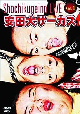 安田大サーカス/ ゴーゴーおとぼけパンチ 松竹芸能LIVE(1)