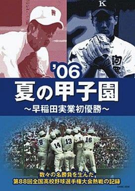 野球/'06夏の甲子園~早稲田実業初優勝