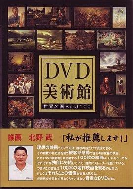 駿河屋 -DVD美術館 世界名画BEST100~北野武が推薦する必見名画集~その他DVD