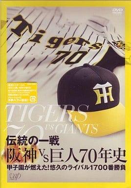 野球/伝統の一戦 阪神VS巨人70年史