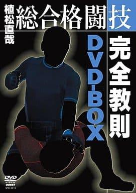 植松直哉/総合格闘技完全教則 DVD-BOX(3枚組)