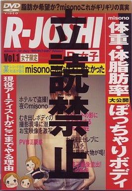 R-女子 misono meet beauty