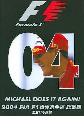 Formula1 MICHAEL DOES IT AGAIN! 2004 FIA F1世界選手権 総集編 完全日本語版
