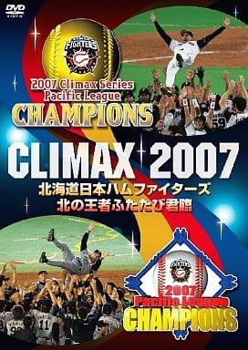 CLIMAX 2007 北海道日本ハムファイターズ 北の王者ふたたび君臨
