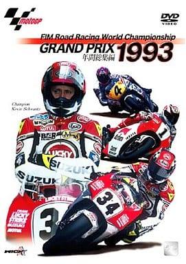 1993 GRAND  PRIX  総集編