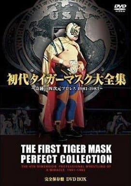 初代タイガーマスク大全集 ~奇跡の四次元プロレス1981-1983~完全保存盤