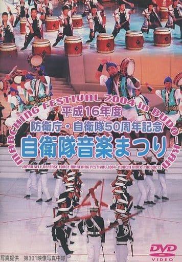 平成16年度 自衛隊音楽まつり マーチングフェスティバル2004in武道館
