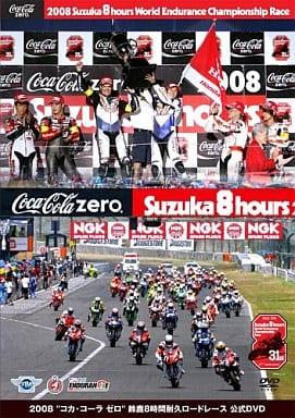 2008 鈴鹿8時間耐久ロードレース公式DVD