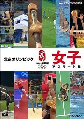 北京オリンピック 女子アスリート集