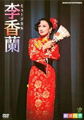 劇団四季ミュージカル 李香蘭