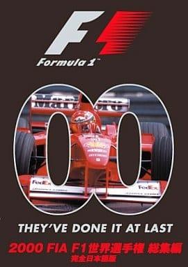2000FIA F1世界選手権総集編