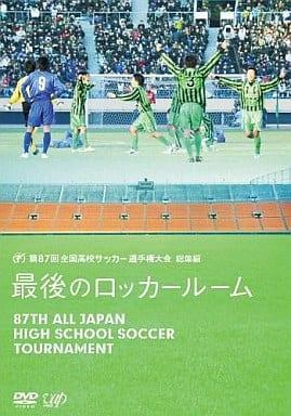 第87回全国高校サッカー選手権大会 総集編 最後のロッカールーム