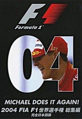 2004FIA F1世界選手権総集編<2枚組>