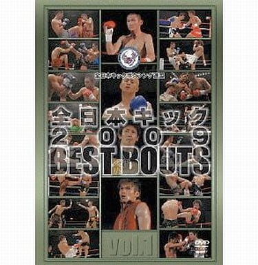 全日本キック BEST BOUTS 2009 vol.1