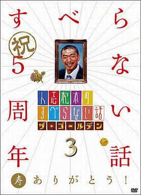 人志松本のすべらない話 ザ・ゴールデン3 [通常盤]