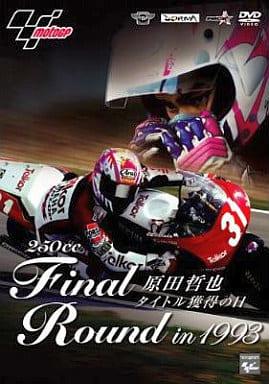 250cc Final Round in 1993