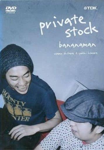 バナナマン / private stock bananaman