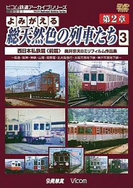 よみがえる総天然色の列車たち 第2章 3 西日本私鉄篇<前編> 奥井宗夫8ミリフィルム作品集