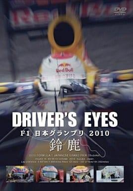 Driver's Eyes F1日本グランプリ 2010 鈴鹿