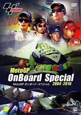 MotoGPオンボードスペシャル 2004-2010