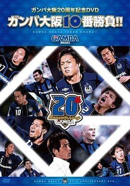 ガンバ大阪 10番勝負
