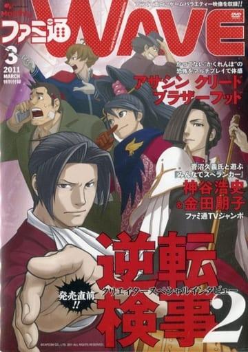 ファミ通Wave DVD 2011 3月号 特別付録
