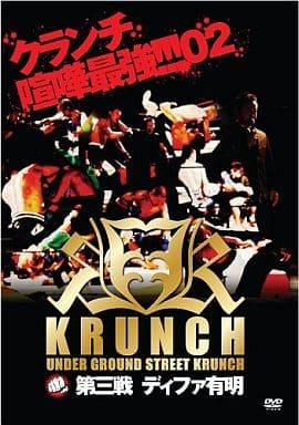 KRUNCH 第3戦 ディファ有明