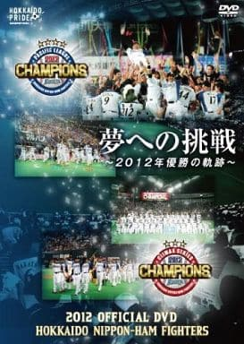2012 OFFICIAL DVD HOKKAIDO NIPPON-HAM FIGHTERS