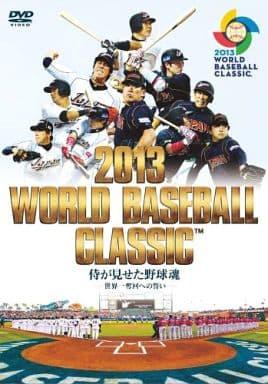 2013 WORLD BASEBALL CLASSIC(TM) 侍が見せた野球魂 -世界一奪回への誓い-