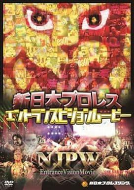 新日本プロレス エントランスムービー