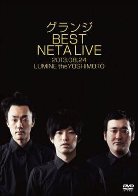グランジ BEST NETA LIVE(仮)
