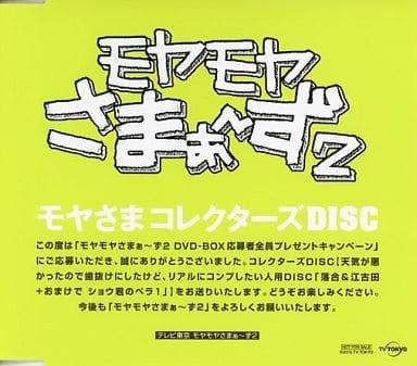モヤモヤさまぁ~ず2 モヤさまコレクターズDISC