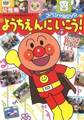 幼稚園2010年3月号増刊入園準備直前号ふろく スペシャルDVD ようちえんにいこう!