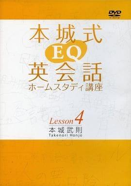 本城式EQ英会話 ホームスタディ講座 Lesson 4