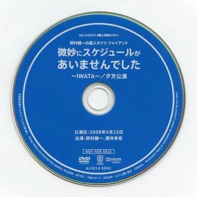 鈴村健一の超人タイツ ジャイアント 微妙にスケジュールがあいませんでした~IWATA / 夕方公演 (AD-LIVE2014購入特典DVD2)