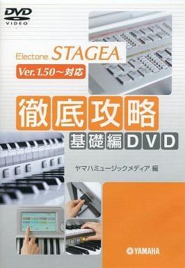 エレクトーン STAGEA 徹底攻略 基礎編DVD Ver.1.50~対応